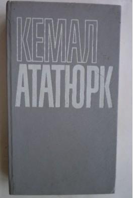 Кемал Ататюрк. Избрани речи и изказвания