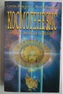 Космогенезис. 18 космически приказки