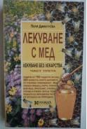 Лекуване с мед. Лекуване без лекарства