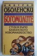Богомилите. Студия върху балканското новоманихейство
