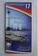 Великата Варна. Чудесата на България