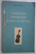 Технически упражнения и гами за цигулка. Част 2