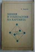 Химия и технология на хартията