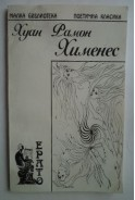 Хуан Рамон Хименес. Поетична класика