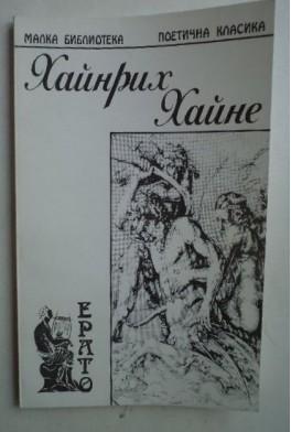 Хайнрих Хайне. Поетична класика