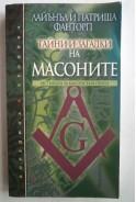 Тайни и загадки на масоните. Истината за масонския орден