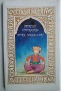 Турски приказки от Герлово и Тузлука