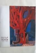 Петър Попов 1925-1985