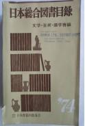 日本総合図書目録 Каталог на издавани книги в Япония