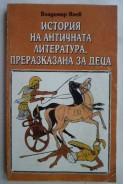 История на античната литература, преразказана за деца. Том 1