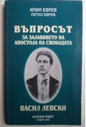 Въпросът за залавянето на Апостола на свободата Васил Левски