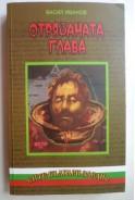 Отрязаната глава. Васил Чекаларов