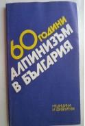 60 години алпинизъм в България. Юбилеен сборник