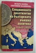 Следвоенното десетилетие на българската външна политика (1944-1955)