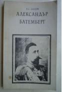 Александър Батемберг. Първите седем години на свободна България