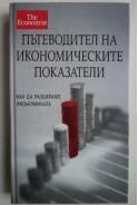 Пътеводител на икономическите показатели