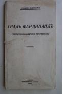 Градъ Фердинандъ (антропогеографски проучвания). Стоянъ Марковъ