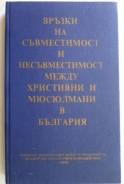 Връзки на съвместимост и несъвместимост между християни и мюсюлмани в България