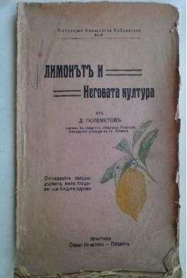 Лимонътъ и неговата култура