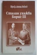 Сталин ухажва Борис ІІІ
