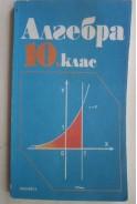 Алгебра за 10 клас на ЕСПУ