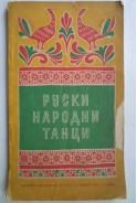 Руски народни танци
