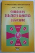 Символи на запасното войнство в България