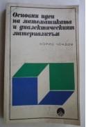 Основни идеи на математиката и диалектическият материализъм