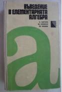 Въведение в елементарната алгебра