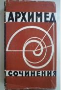 Архимед. Сочинения