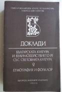 Доклади 2. Българската култура и взаимодействието й със световната култура. Етнография и фолклор