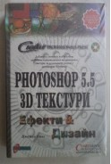 Photoshop 5.5 3D текстури. Ефекти и дизайн
