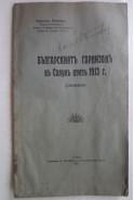 Българскиятъ гарнизонъ въ Солунъ презъ 1913 г. Спомени. Велизаръ Лазаровъ