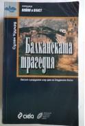 Балканската трагедия. Хаосът и разрухата след Студената война