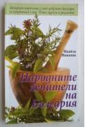 Народните лечители на България