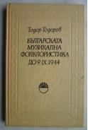 Българската музикална фолклористика до 9. ІХ. 1944