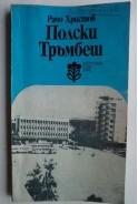 Полски Тръмбеш. Роден край