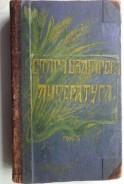 Стара българска литература (ІХ-ХVІІ в.) въ примери, преводи и библиография. Томъ 2