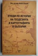 Етюди по история на геодезията и картографията в България