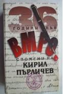 36 години във ВМРО. Спомени на Кирил Пърличев