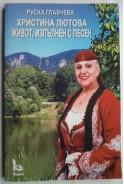 Христина Лютова. Живот, изпълнен с песен