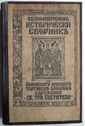 Възпоменателенъ исторически сборникъ на софийското браншово търговско бакалско сдружение Три светители