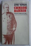 Симеон Ванков