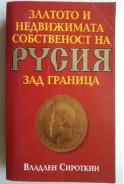 Златото и недвижимата собственост на Русия зад граница