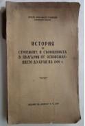 История на строежите и съобщенията в България от освобождението до края на 1939 г.