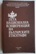 Пета национална конференция на българските етнографи. Етнографски проучвания на Габровски окръг
