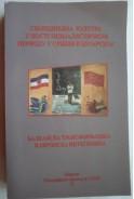 Свакодневна култура у постсоциалистичком периоду у Србии и Бургаскои. Балканска трансформация и европска интеграция