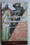 Българско средновековие. Исторически статии