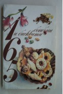 165 бонбони и бисквити
