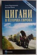Цигани в Източна Европа. Курс лекции